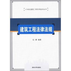 21世纪建筑工程实用技术丛书:建筑工程法律法规