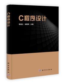 C程序设计 正版 李振立 等 9787030322623 科学出版社 正品书店