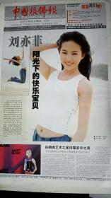 中国服饰报2005.23