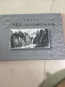 重庆第三届三峡国际旅游节邮册