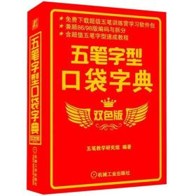 五笔字型口袋字典 双色版