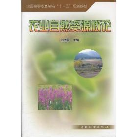 农业自然资源概论(全国高等农林院校十一五规划教材)