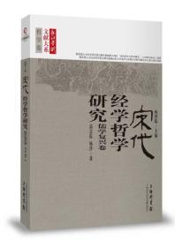长江学术文献大系·宋代经学哲学研究:儒学复兴卷