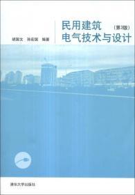 民用建筑电气技术与设计(第3版) 胡国文 清华出版社 97873023