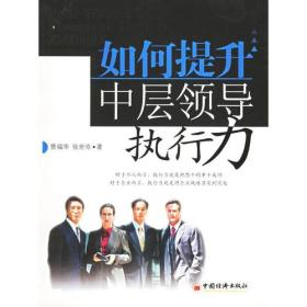 正版 如何提升中层领导执行力 贾福华 张世奇 中国经济出版社