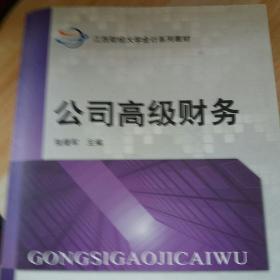 江西财经大学会计系列教材:公司高级财务