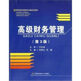 高等院校财务管理专业精品系列教材:高级财务管理(第3版)