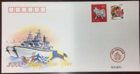 《2003年海军拜年封-2》(小库)