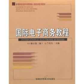 国际电子商务教程(修订第2版)