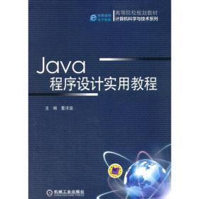 Java程序设计实用教程(高等院校规划教材 计算机科学与技术系列)