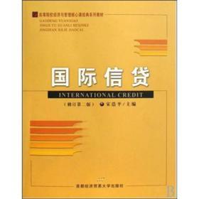 国际信贷(第三版)