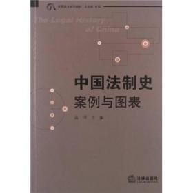 中国法制史:案例与图表