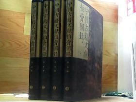 中国古籍文献拍卖图录:2001~2002(全四册)精装16开