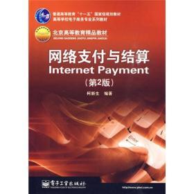【二手包邮】网络支付与结算(第二版) 柯新生 电子工业出版社