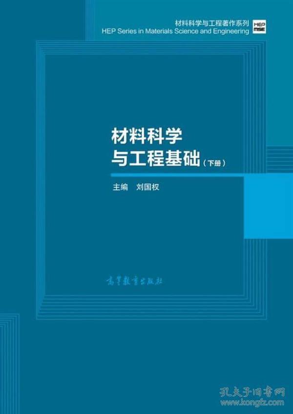 材料科学与工程基础(下)