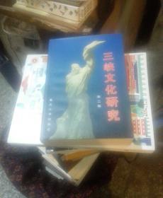 三峡文化研究第二集