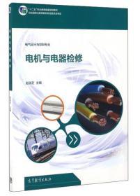 电机与电器检修(电气运行与控制专业)