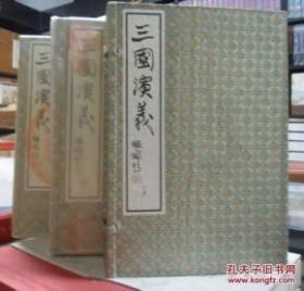 三国演义连环画 3函18本(珍藏版)