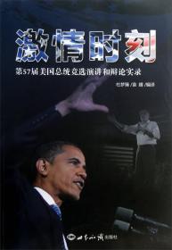 激情时刻:第57届美国总统竞选演讲和辩论实录