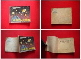《勒维列和亚当斯》,人美1979.6一版一印90万册,2678号,连环画