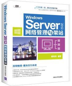 Windows Server 2012网络管理与架站