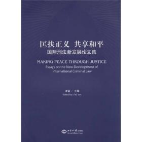 匡扶正义 共享和平-国际刑法新发展论文集