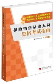 保险销售从业人员资格考试指南(**版)
