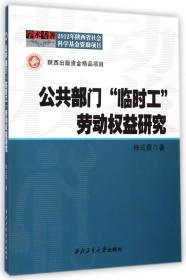 公共部门临时工劳动权益研究