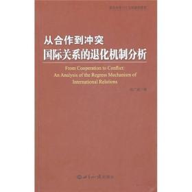 从合作到冲突:国际关系的退化机制分析:an analysis of the regress mechanism of international relation