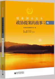 情系国计民生-政协提案的故事丛书6