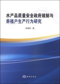水产品质量安全政府规制与养殖户生产行为研究