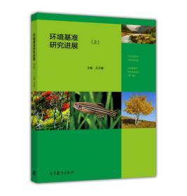 环境基准研究进展(上)