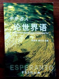 中外名人论世界语(签名本)