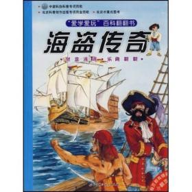 爱学爱玩百科翻翻书:海盗传奇