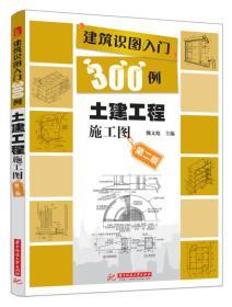 建筑识图入门300例:土建工程施工图(第2版)