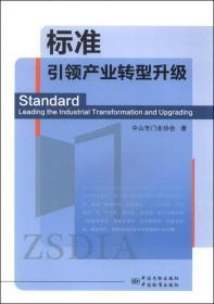 标准 引领产业转型升级