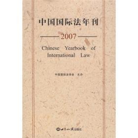 (精)中国国际法年刊2007