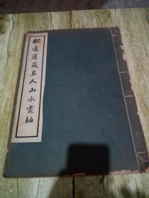 肥遯庐藏名人山水画轴 无版权页