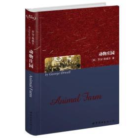 动物庄园乔治·奥威尔(GeorgeOrwell) 世界图书出版公司 9787510018664