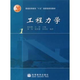 工程力学1 范钦珊 9787040110746 高等教育出版社