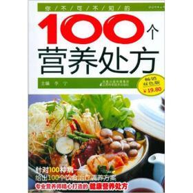 你不可不知的100个营养处方(第3辑)