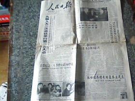 人民日报 1999年3月7日  1-4版