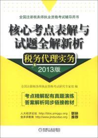全国注册税务师执业资格考试辅导用书·核心考点表解与试题全解新析:税务代理实务(2013版)