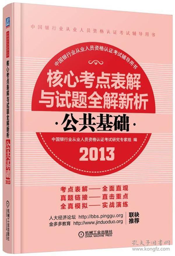 核心考点表解与试题全解新析 公共基础2013