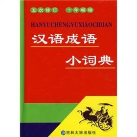 汉语成语小词典