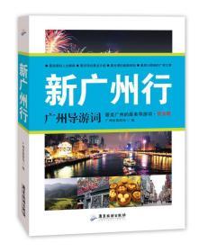 新广州行:广州导游词:最美广州的最美导游词·官方版