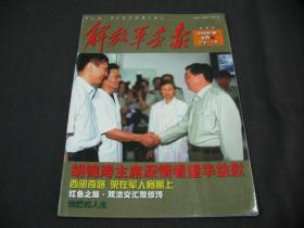解放军画报(2006年  8月B)