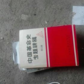 中国革命史专题讲稿,第五册