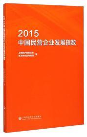 全新包邮  2015中国民营企业发展指数