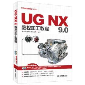 UG NX9.0数控加工教程